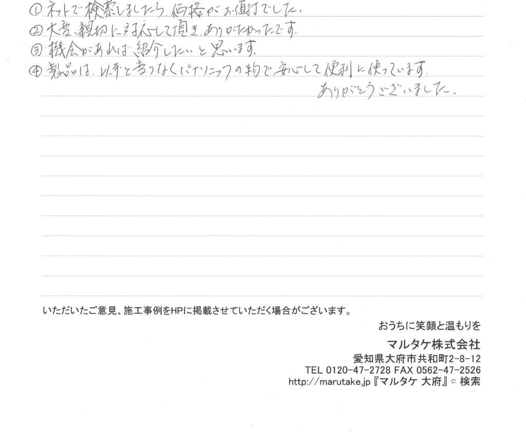 岐阜県可児市/N様 食洗機の交換をご依頼いただきました。