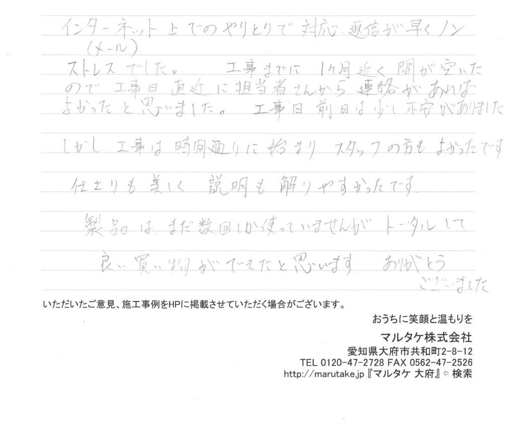 愛知県名古屋市港区/A様 食洗機の交換をご依頼いただきました。