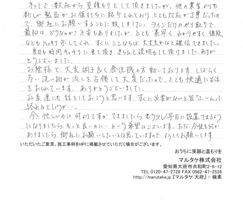 愛知県江南市/H様 食洗機の交換をご依頼いただきました