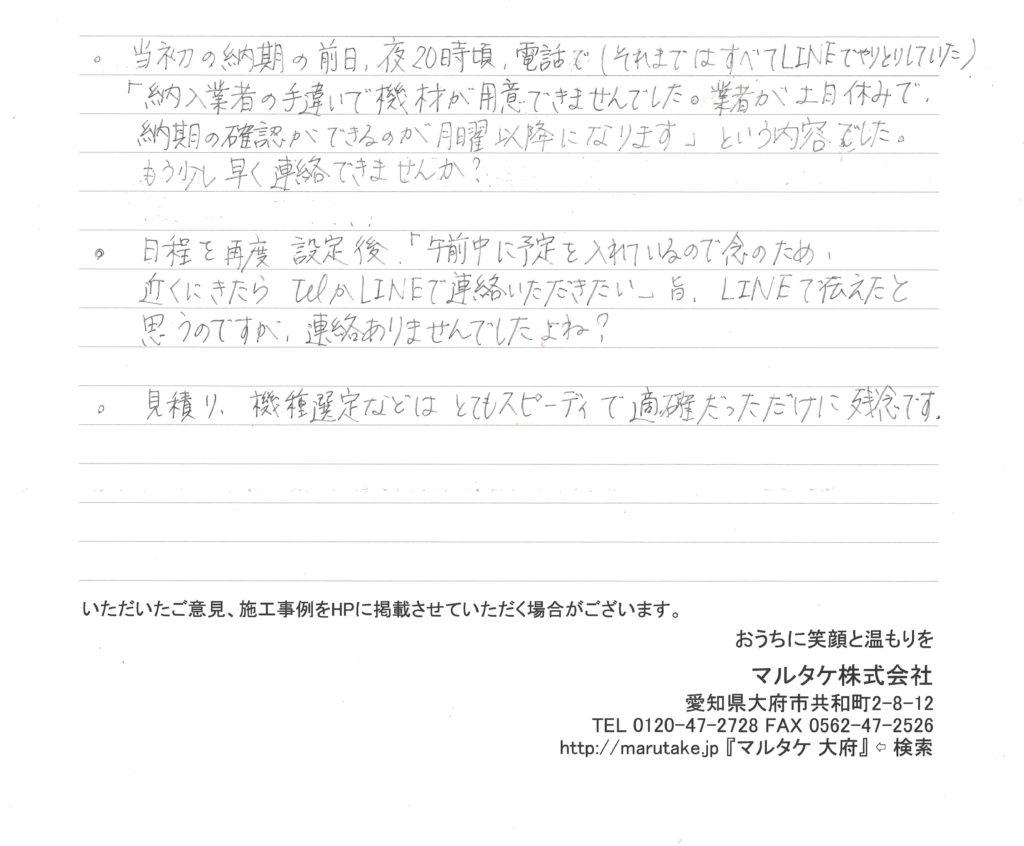 岐阜県羽島郡岐南町/S様 食洗機の交換をご依頼いただきました。