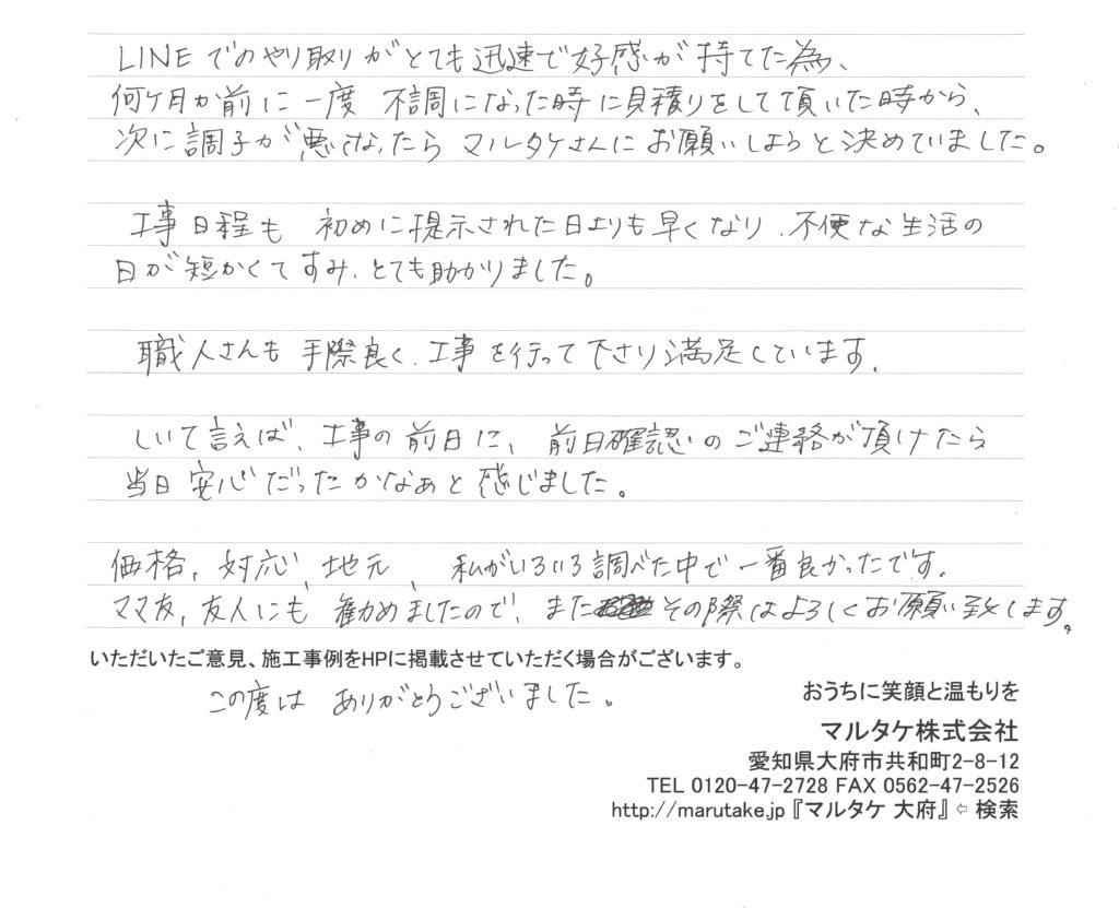 愛知県名古屋市中区/K様 食洗機の交換をご依頼いただきました。