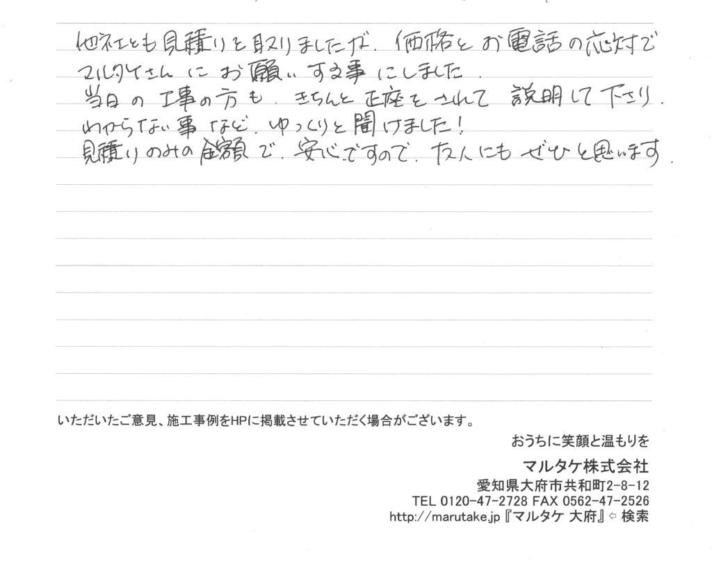 愛知県小牧市/S様 食洗機の交換をご依頼いただきました。