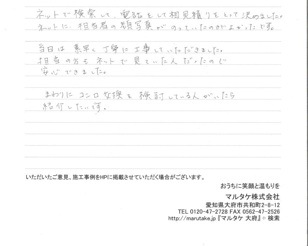 愛知県日進市/S様 ビルトインガスコンロの交換をご依頼いただきました。