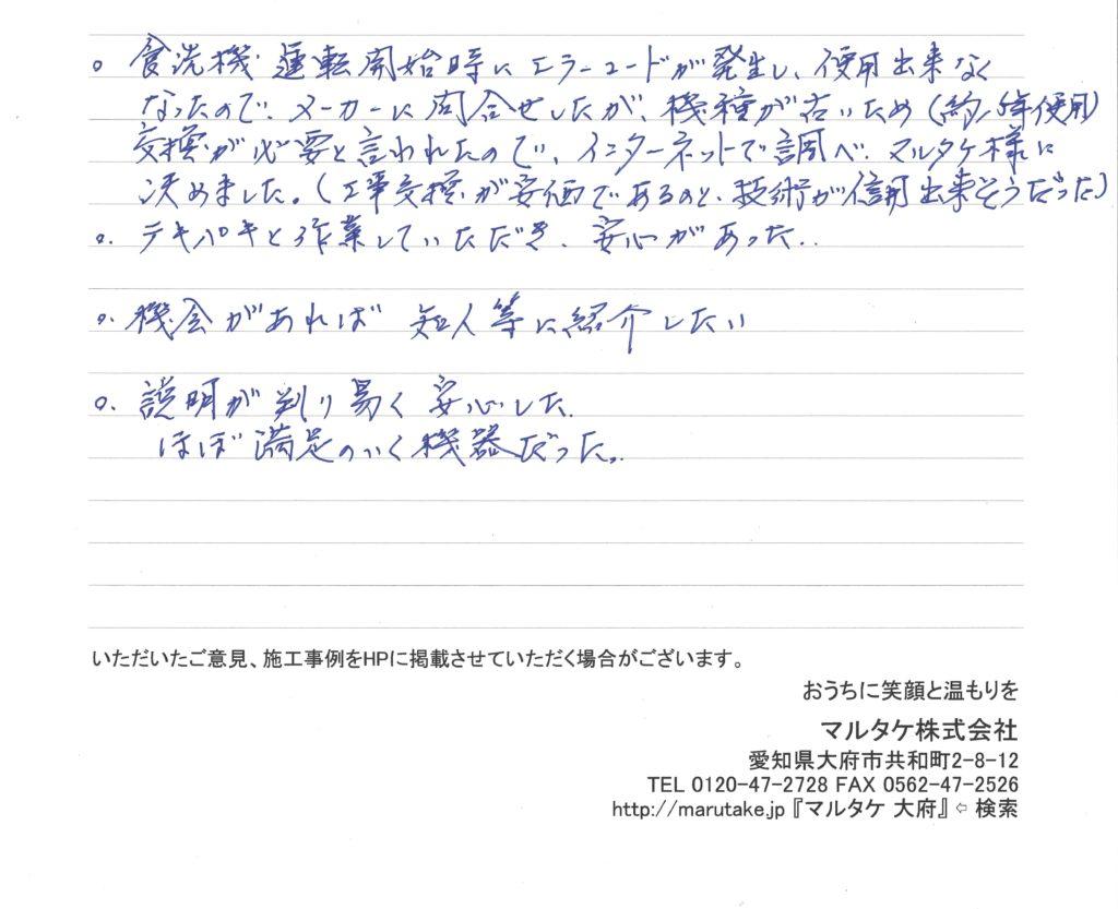 三重県四日市市/I様 食洗機の交換をご依頼いただきました。