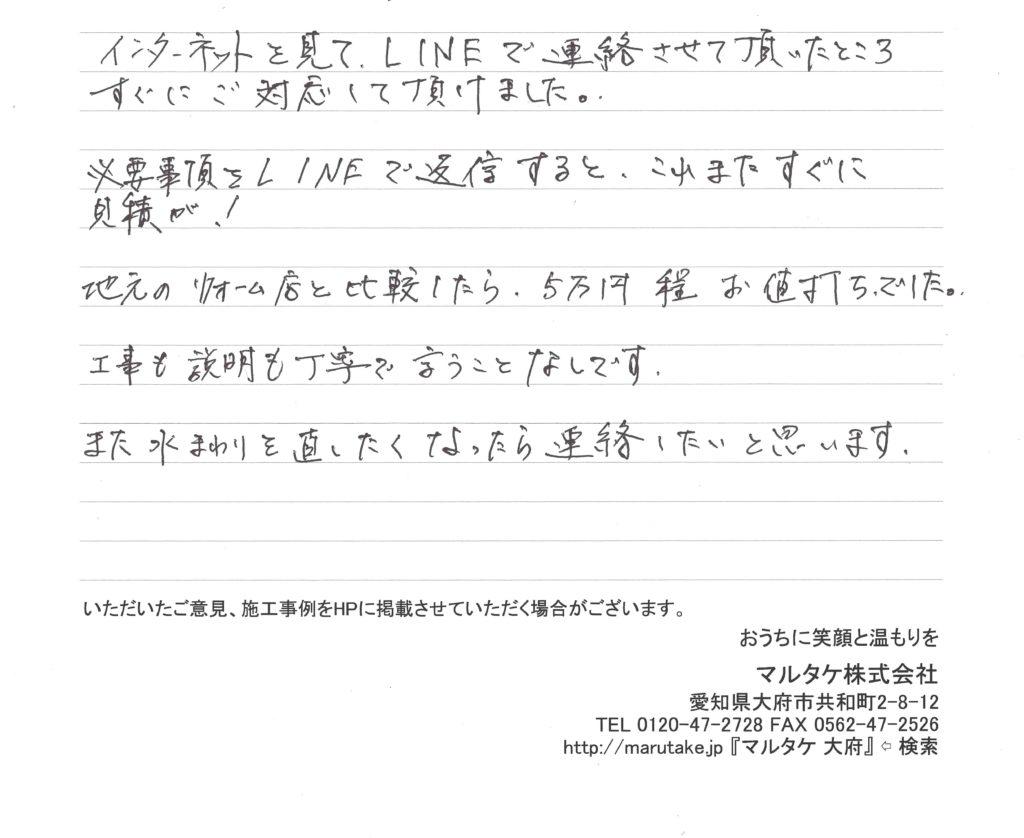 岐阜県岐阜市/K様 食洗機の交換をご依頼いただきました。