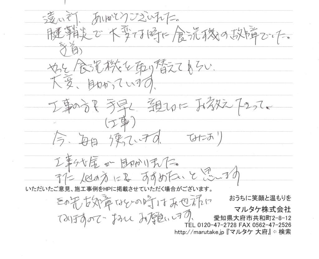岐阜県羽島市/H様 食洗機の交換をご依頼いただきました。