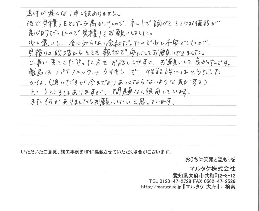 三重県津市/K様 エコキュートと食洗機の交換をご依頼いただきました。
