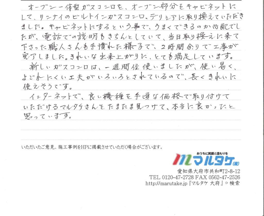 愛知県豊川市/H様 ビルトインガスコンロの交換をご依頼いただきました。