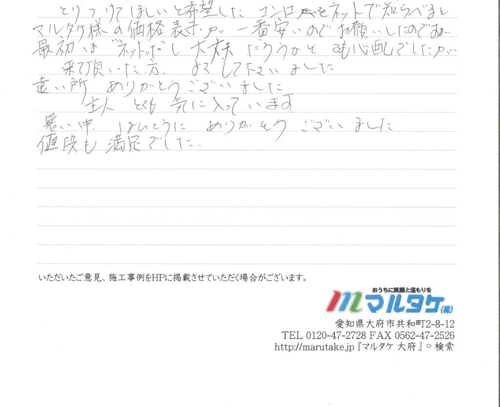 三重県津市/N様 ビルトインガスコンロの交換をご依頼いただきました。