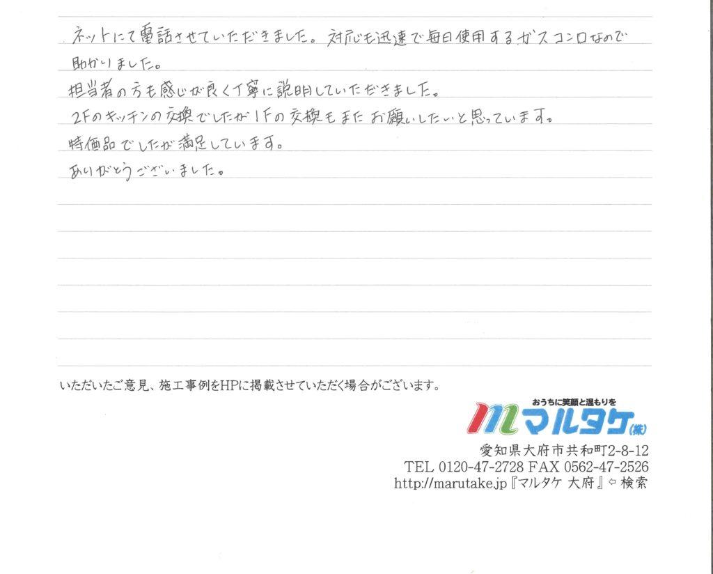 三重県四日市市/M様 ビルトインガスコンロの交換をご依頼いただきました。