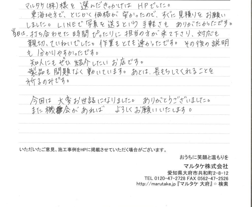 三重県桑名市/W様 食洗機の交換をご依頼いただきました。