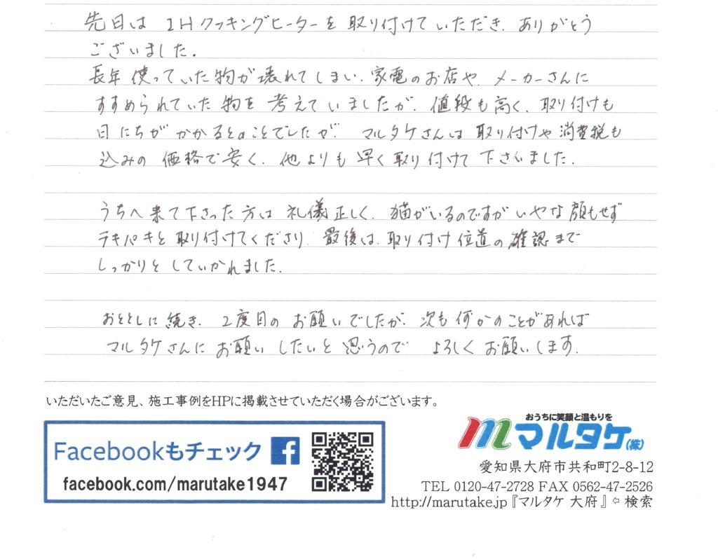 岐阜県山形市/K様 IHクッキングヒーターの交換をご依頼いただきました。