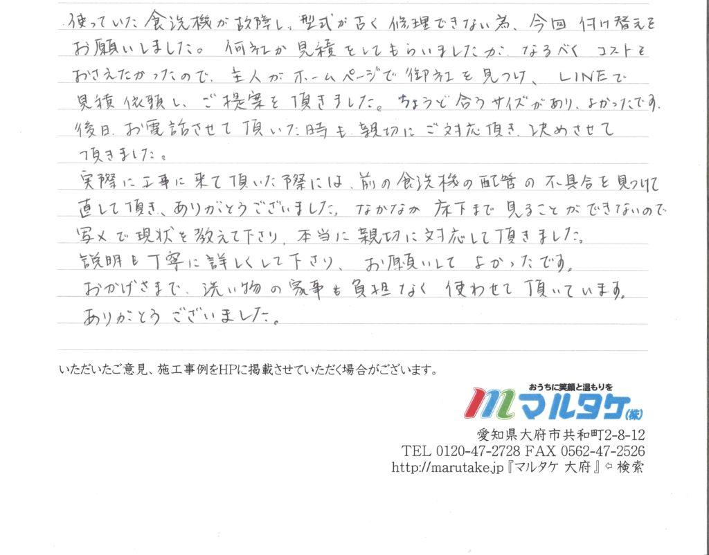 岐阜県可児市/A様 ビルトイン食機の交換をご依頼いただきました。