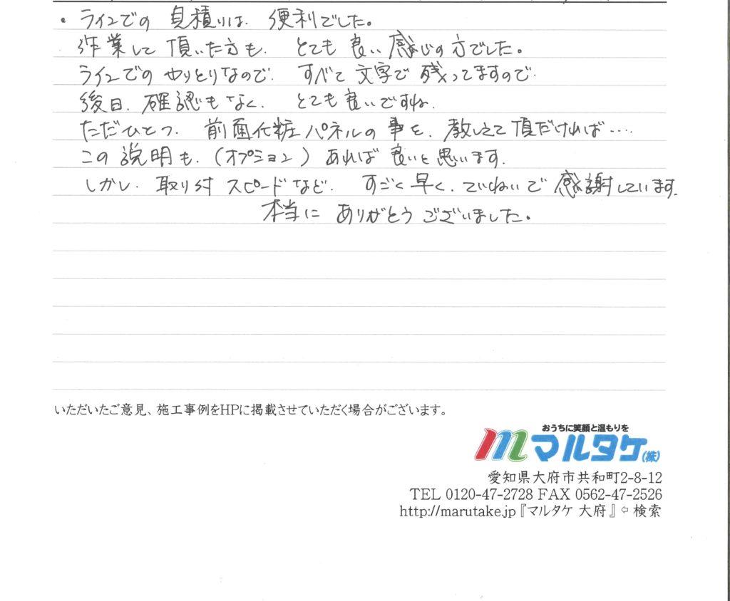 愛知県北名古屋市/W様 ビルトイン食洗機の交換をご依頼いただきました。