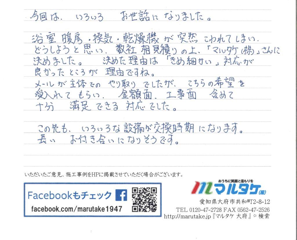 名古屋市熱田区/N様 浴室暖房乾燥機の交換をご依頼いただきました。