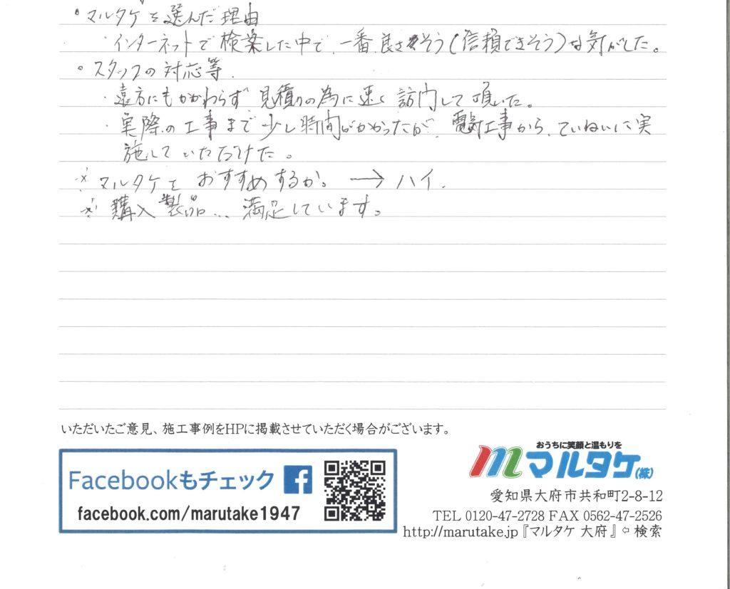 静岡県浜松市/T様 IHクッキングヒーターの交換をご依頼いただきました。