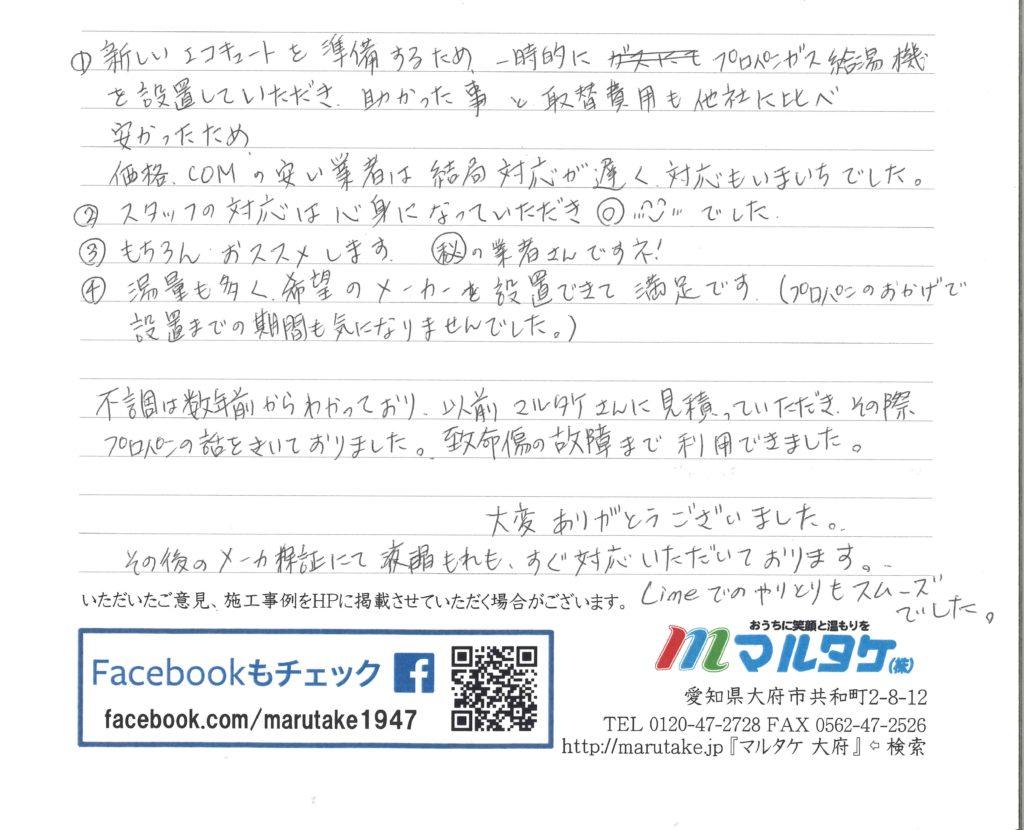 三重県桑名市/M様 エコキュートの交換をご依頼いただきました。