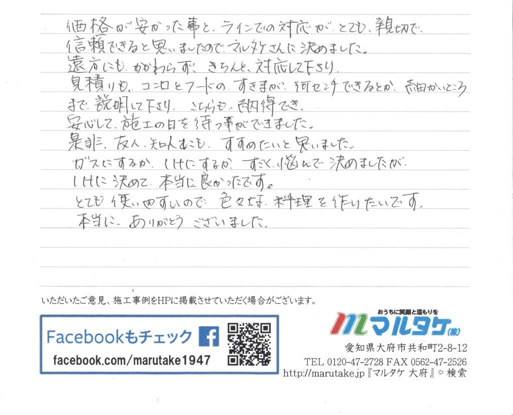 岐阜県土岐市/H様 IHクッキングヒーター及びレンジフードの交換をご依頼いただきました。