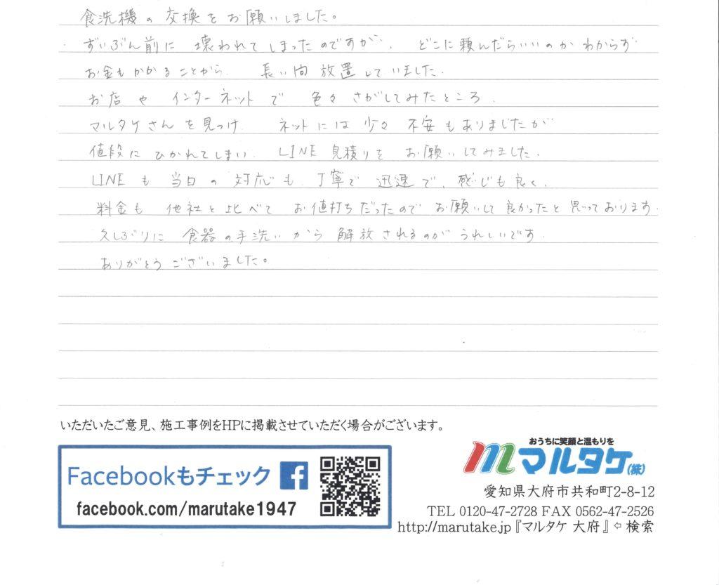 愛知県一宮市/Y様 食洗機の交換をご依頼いただきました。