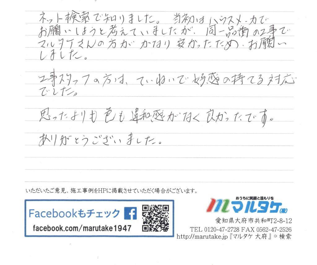 愛知県豊田市/S様 食洗機の交換をご依頼いただきました。