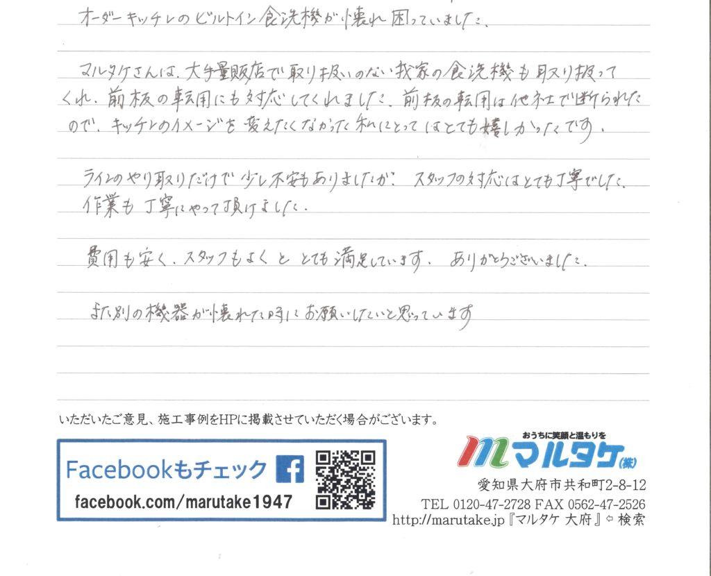 愛知県豊明市/T様 食洗機の交換をご依頼いただきました。