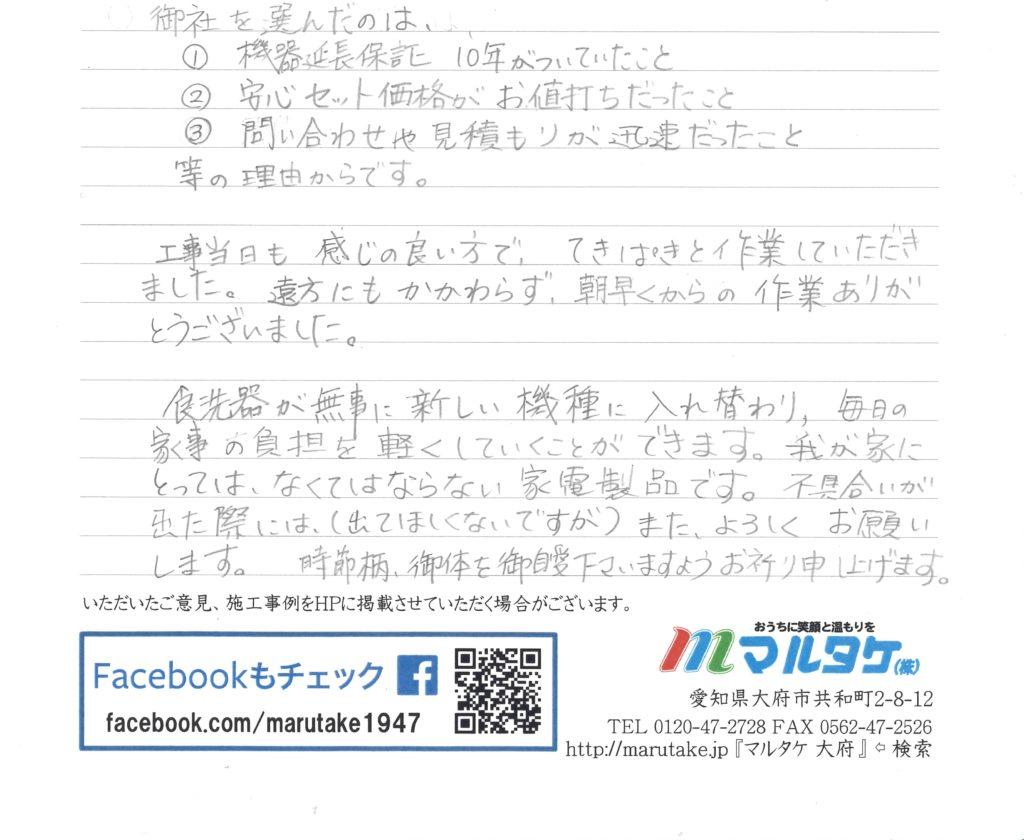 愛知県小牧市/T様 食洗機の交換をご依頼いただきました。