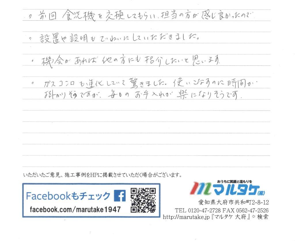 三重県四日市市/K様 ビルトインガスコンロ及びビルトインガスオーブンの交換をご依頼いただきました。