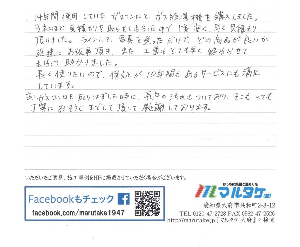 名古屋市天白区/M様 ビルトインガスコンロと給湯器の交換をご依頼いただきました。
