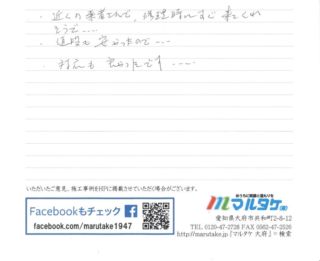 名古屋市緑区/K様 浴室暖房乾燥機の交換をご依頼いただきました。