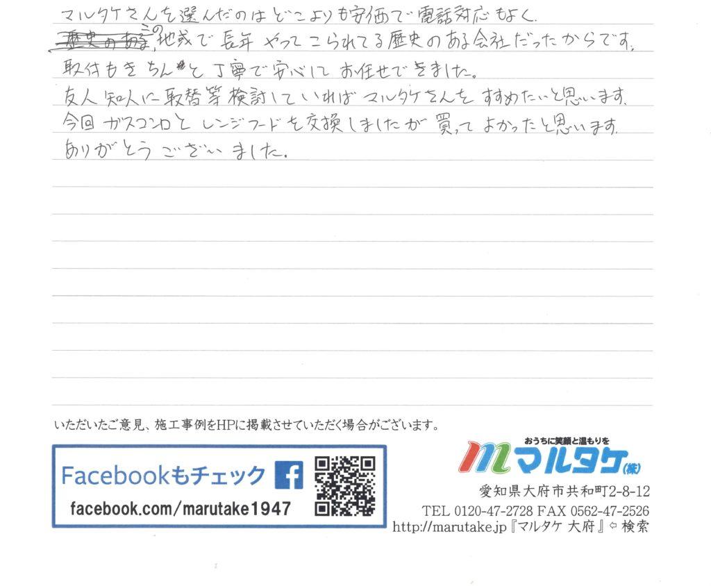 愛知県半田市/M様 ビルトインガスコンロとレンジフードの交換をご依頼いただきました。