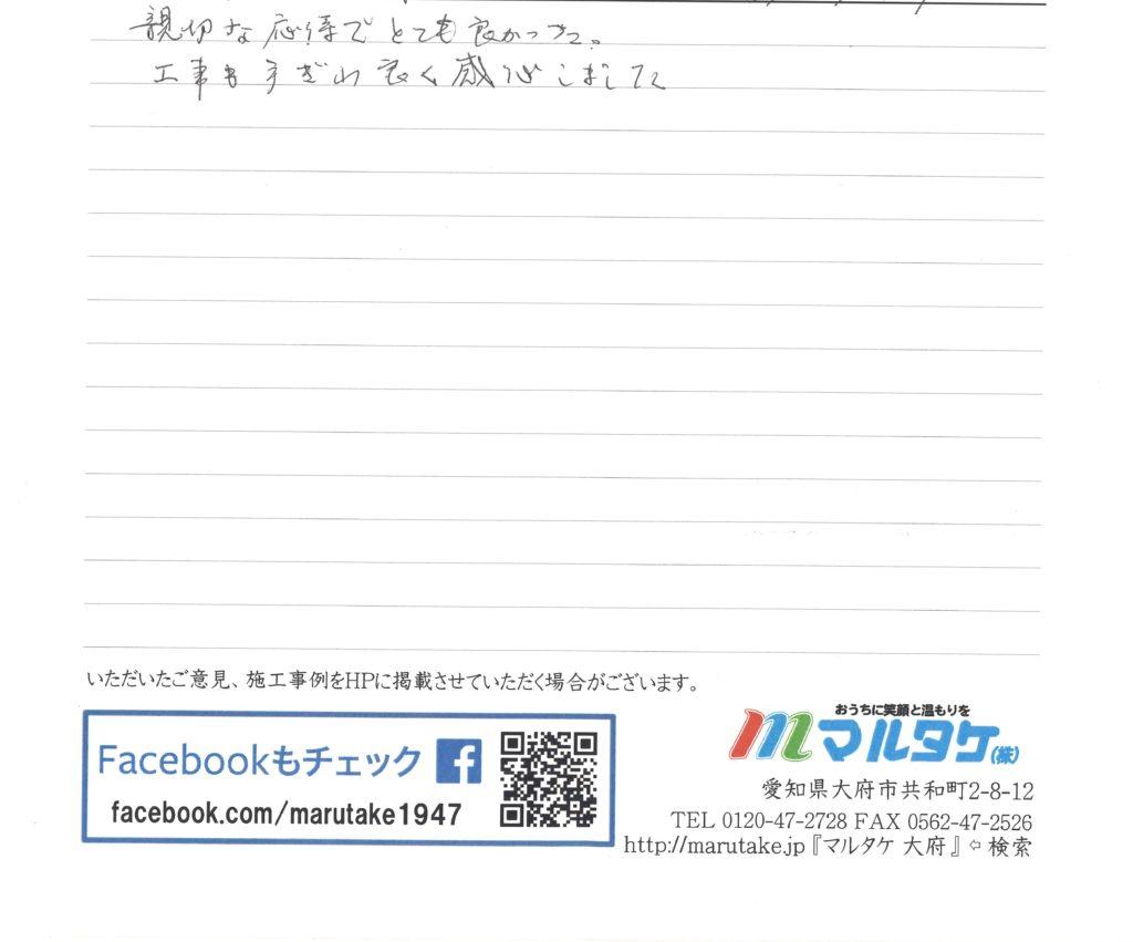 名古屋市千種区/M様 食洗機の交換をご依頼いただきました。