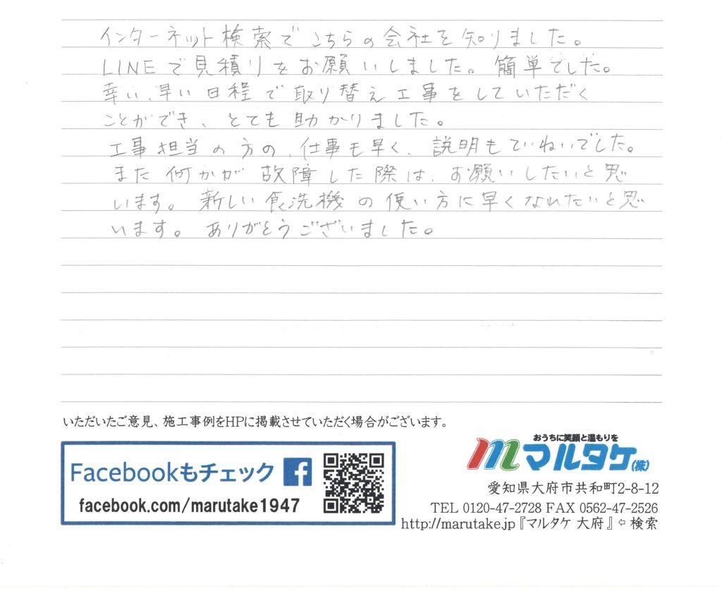 愛知県碧南市/K様 食洗機の交換をご依頼いただきました。