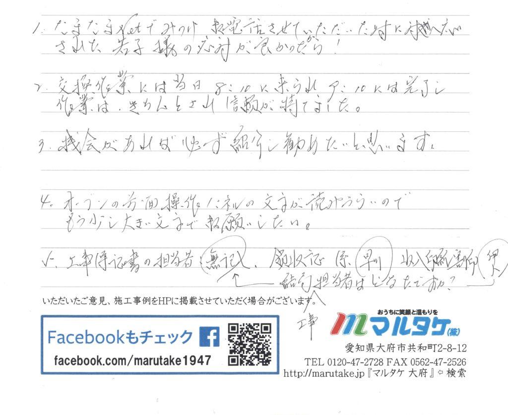 名古屋市中川区/K様 IHクッキングヒーターの交換をご依頼いただきました。