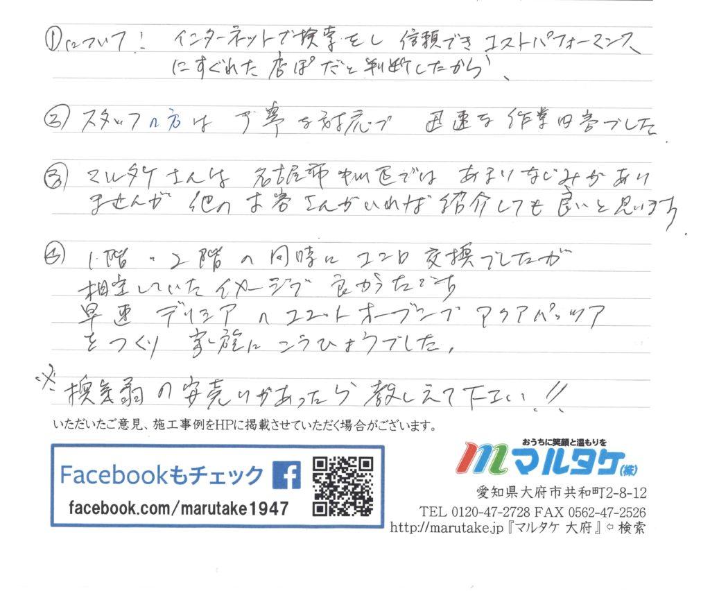 名古屋市中川区/O様 ビルトインガスコンロの交換をご依頼いただきました。