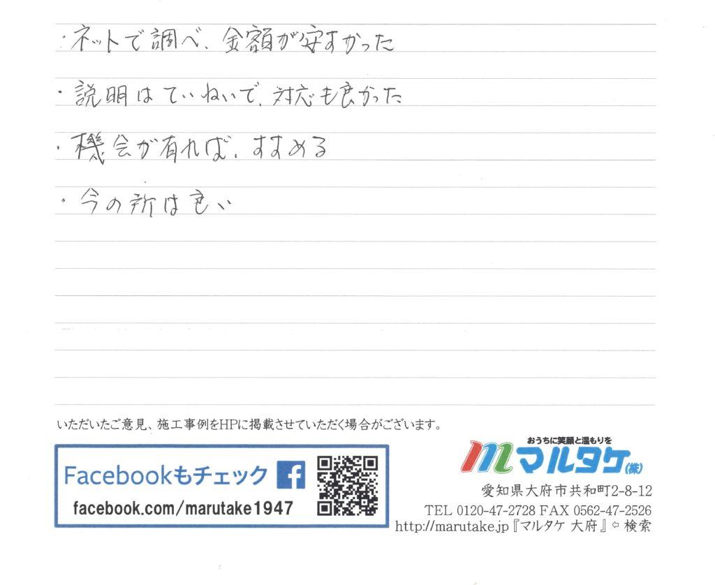 愛知県高浜市/K様 IHクッキングヒーターの交換をご依頼いただきました。
