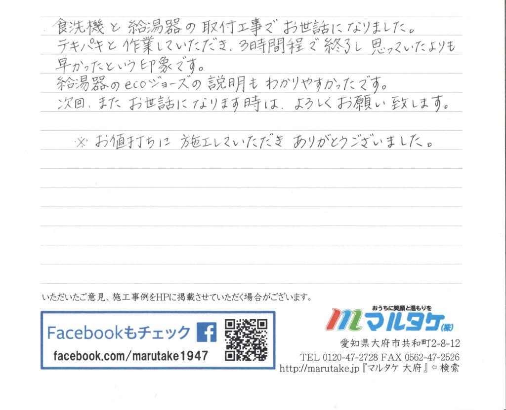 愛知県大府市/H様 食洗機と給湯器の交換をご依頼いただきました。