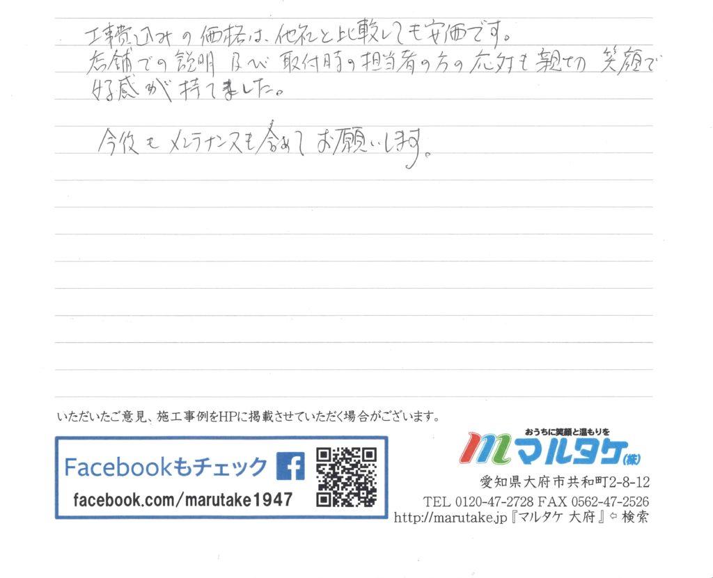 愛知県知多市/H様 食洗機の交換をご依頼いただきました。