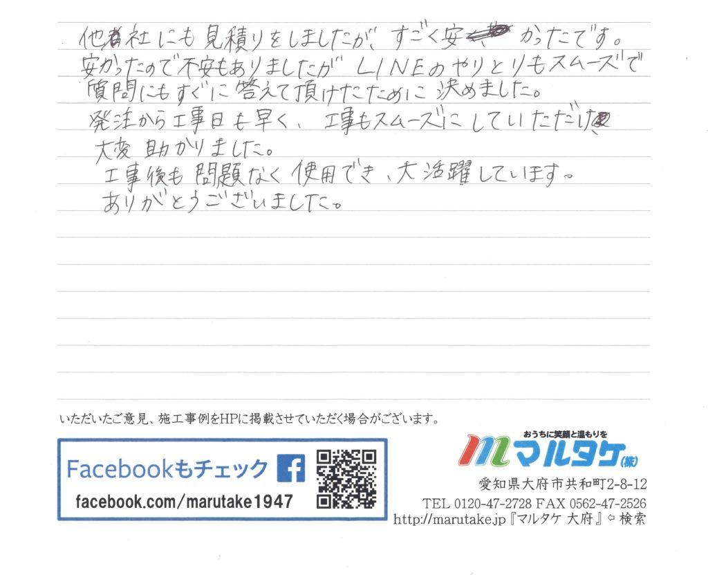 愛知県刈谷市/S様 食洗機の交換をご依頼いただきました。
