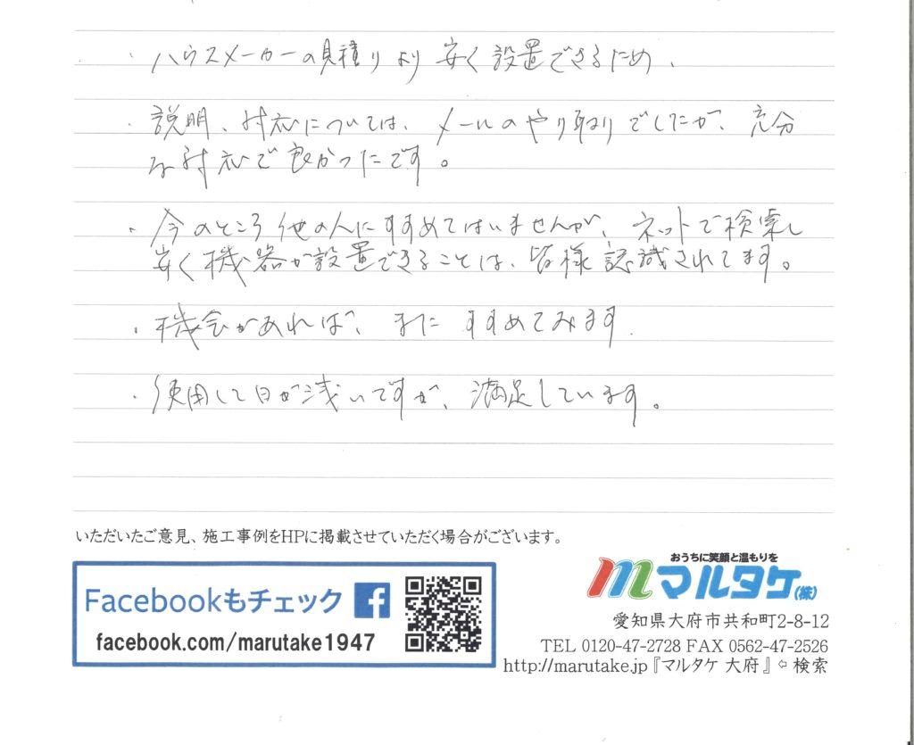 名古屋市守山区/K様 食洗機の交換をご依頼いただきました。
