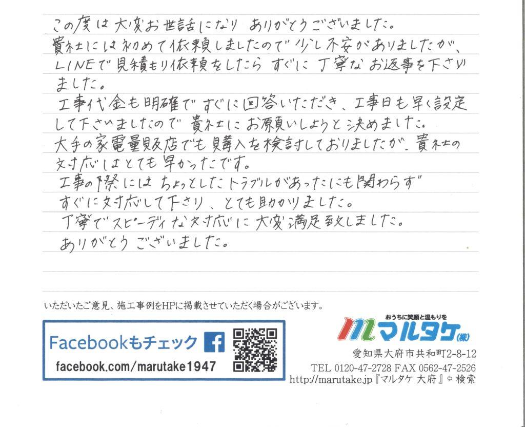 愛知県尾張旭市/Y様 食洗機の交換をご依頼いただきました。