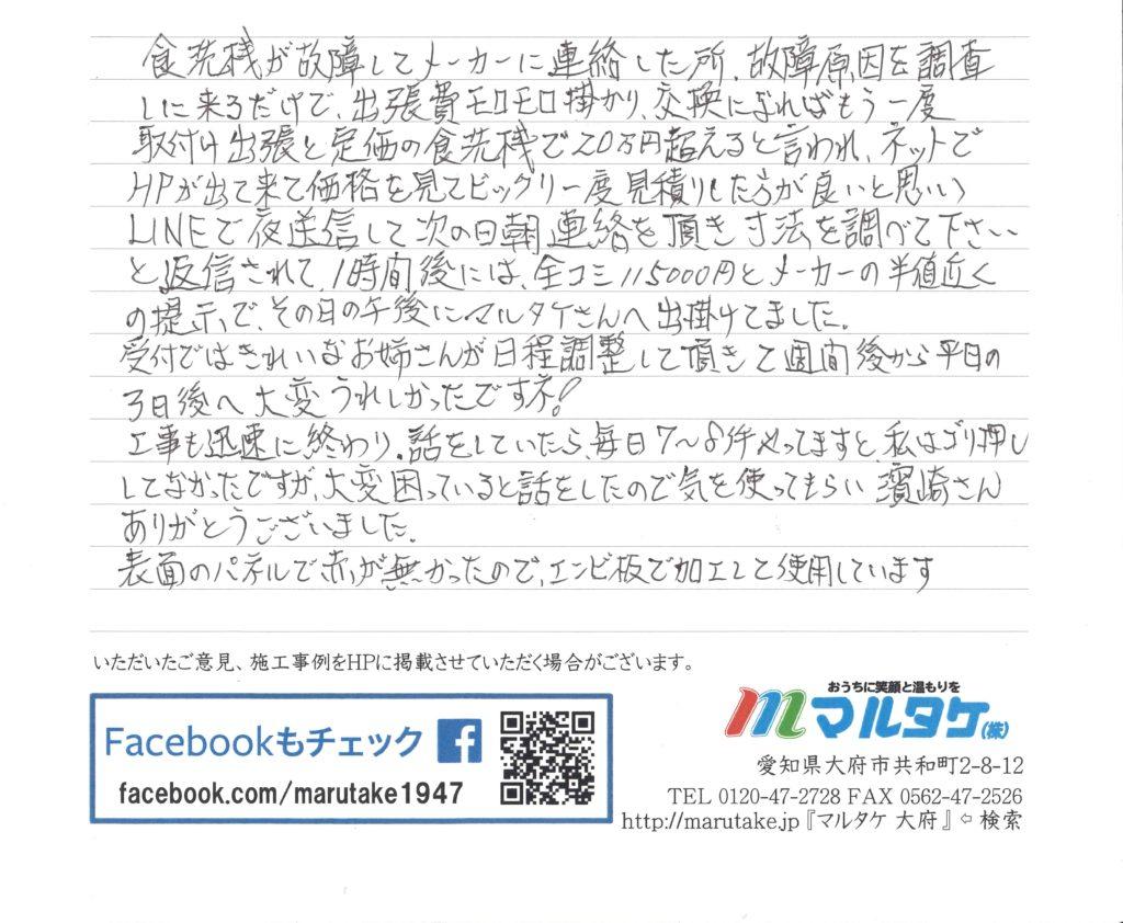 名古屋市緑区/T様 食洗機の交換をご依頼いただきました。