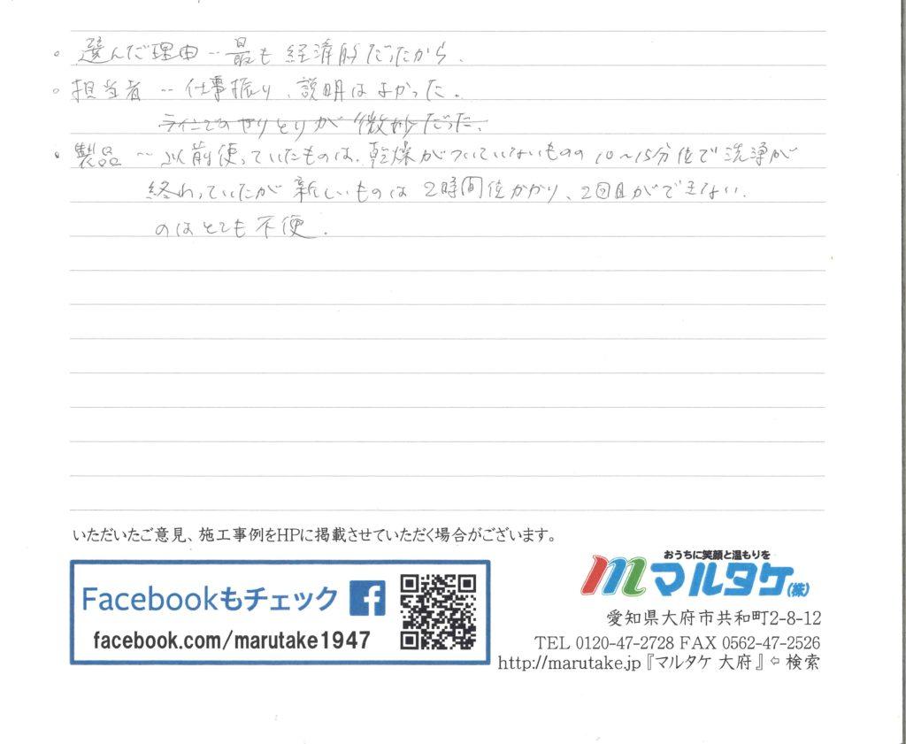 名古屋市天白区/A様 食洗機の交換をご依頼いただきました。