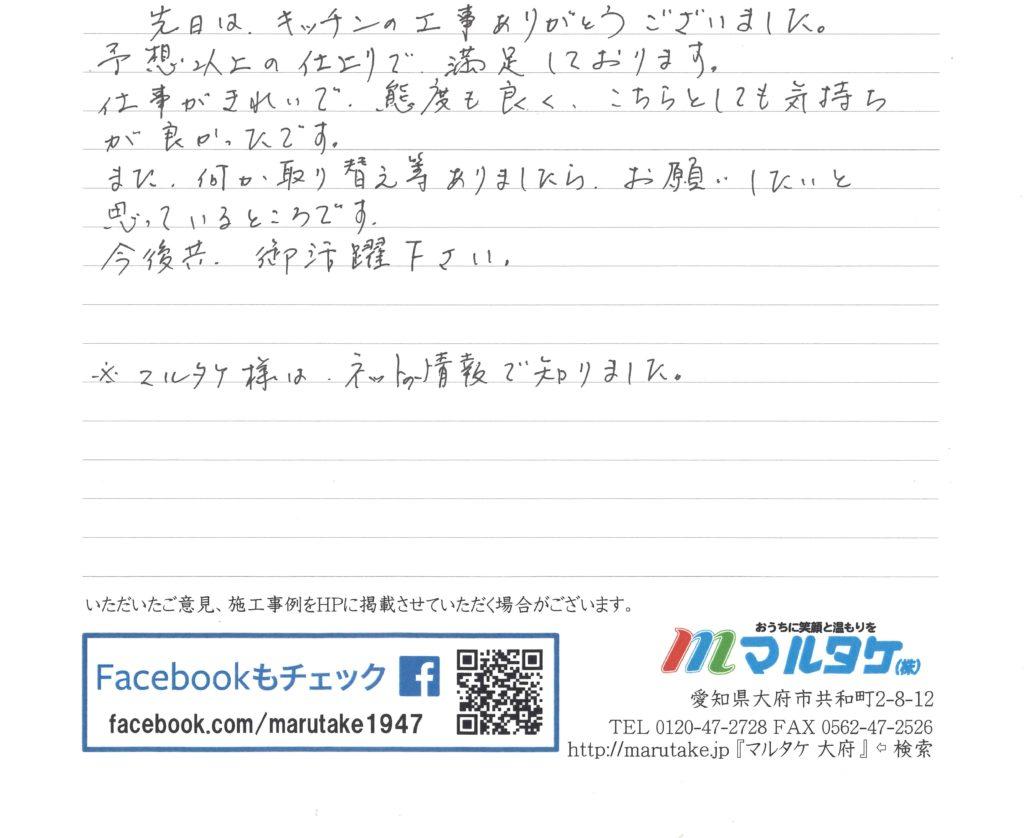 名古屋市千種区/K様 食洗機の交換をご依頼いただきました。