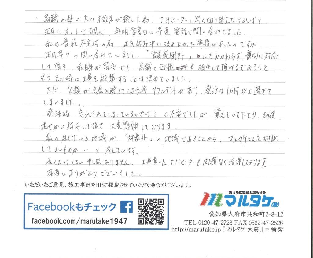 愛知県知多市/K様 IHクッキングヒーター新規設置工事のご依頼いただきました。