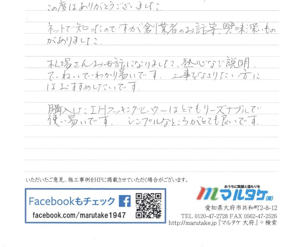 名古屋市緑区/T様 IHクッキングヒーターの交換をご依頼いただきました。
