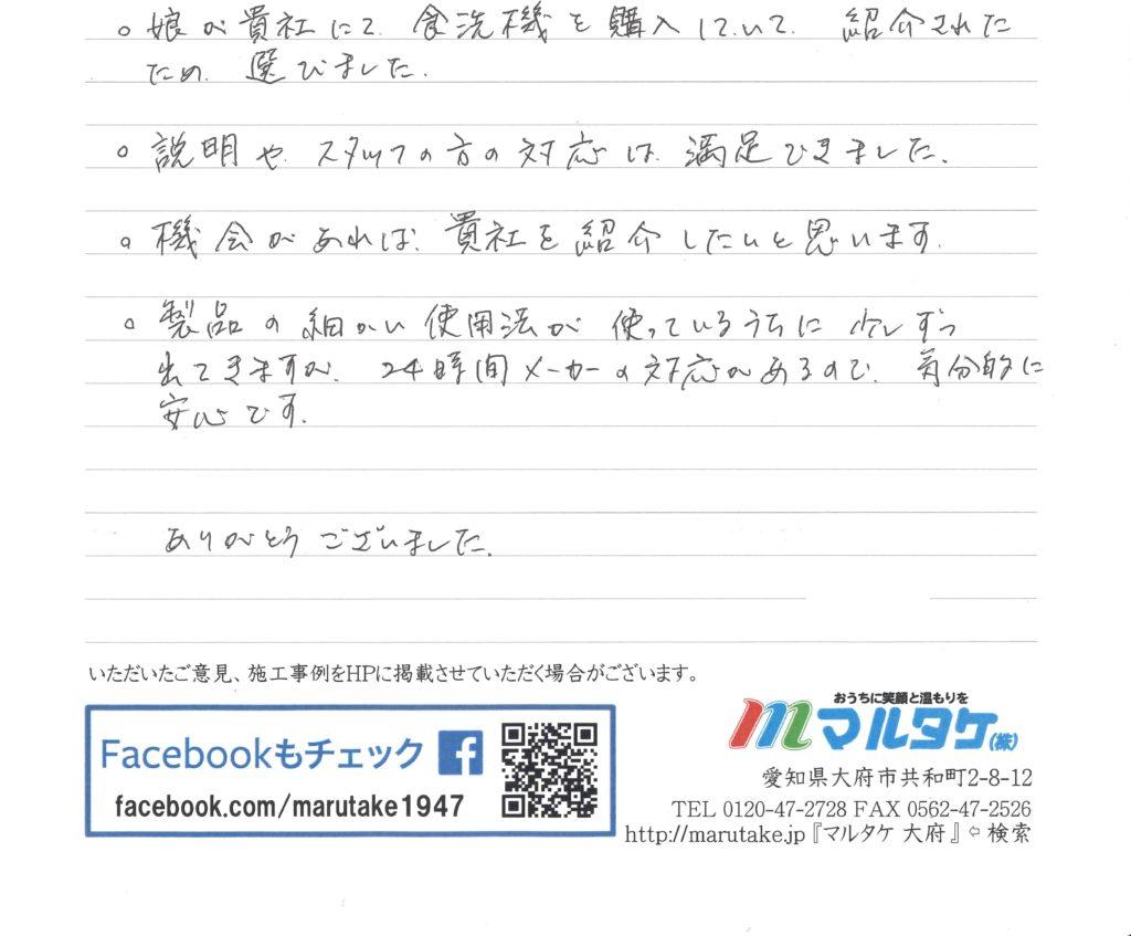 岐阜県岐阜市/N様 エコキュートの交換をご依頼いただきました。
