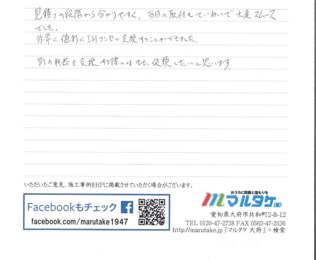 愛知県みよし市/N様 IHクッキングヒーターの交換をご依頼いただきました。