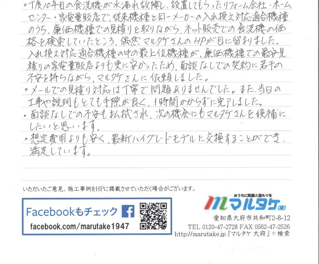 静岡県浜松市/Y様 食洗機の交換をご依頼いただきました。