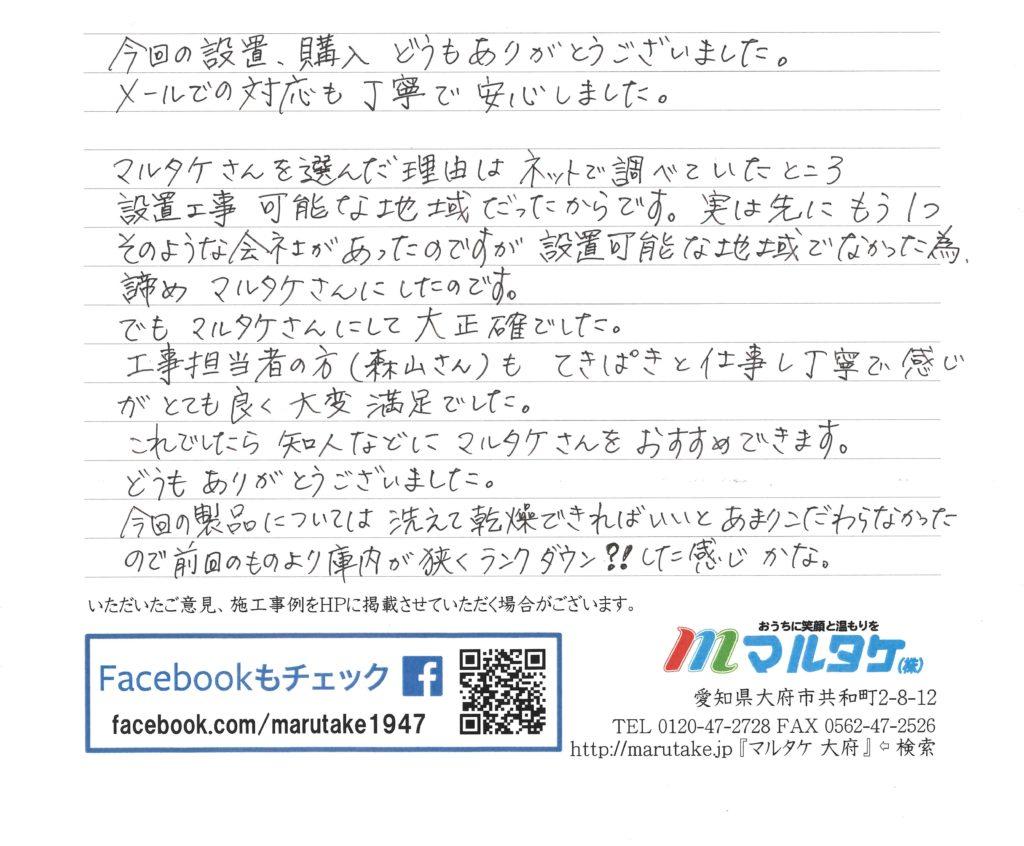 愛知県豊橋市/S様 食洗機の交換をご依頼いただきました。