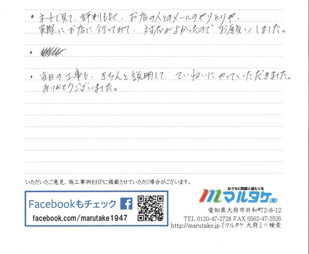 名古屋市緑区/N様 食洗機と水栓の交換をご依頼いただきました。